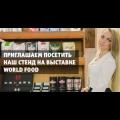 Приглашаем посетить наш стенд на выставке World Food